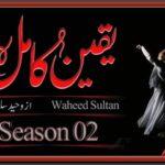 Yaqeen e Kamil Novel by Waheed Sultan | Best Urdu Novels