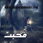 Yaqeen e Mohabbat Novel by Waheed Sultan   Best Urdu Novels