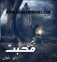 Yaqeen e Mohabbat Novel by Waheed Sultan