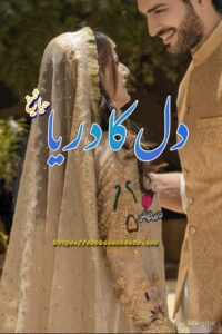 Dil Ka Darya Novel