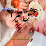 Ishq Tera Novel by Rimsha Hayat | Urdu Best and Romantic Novels