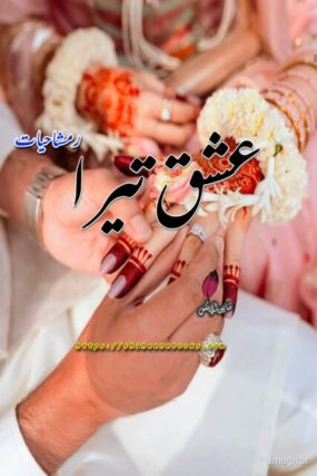 Ishq Tera Novel by Rimsha