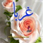 Ghuraba Novel by Dr Bint e Islam | Best Urdu Novels