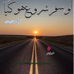 Lo Safar Shuru Ho Gaya Novel by Komal Sultan Khan | Best Urdu Novels