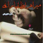 Mera Har Lafz Tumhara Hai Afsana by Komal Sultan Khan | Best Urdu Novels