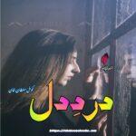 Dar e Dil Novel by Komal Sultan Khan | Romantic and Best Urdu Novels