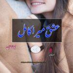 Ishq Mera Kamil Novel by Neena Khan | Best Urdu Novels