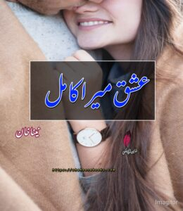 Ishq Mera Kamil Novel