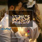 Ziddi Junoon Novel by Neena Khan | Free Urdu Novels