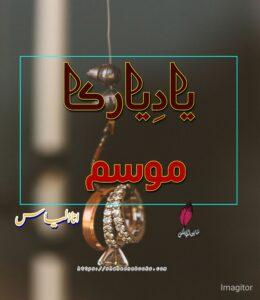 Yad e Yar Ka Mausam by Ana Ilyas