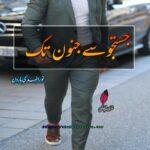 Justajoo Se Janoon Tak Novel by Noor Ul Huda Haroon | Best Urdu Novels
