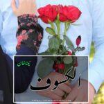 Alkasoof Novel by Neena Khan PDF | Best and Romantic Urdu Novels