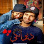 Deewangi Novel by Zeenia Sharjeel