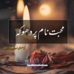 Mohabbat Naam Par Dhoka Afsana