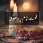 Mohabbat Naam Par Dhoka Afsana by Komal Sultan Khan | Best Novels