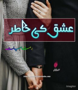Ishq Ki Khatir Novel by Rimsha Hayat