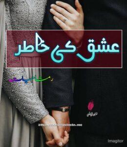 Ishq Ki Khatir Novel by Rimsha Hayat