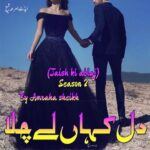 Dil Kahan Le Chala Novel by Amraha Sheikh | Best Urdu Romantic Novels