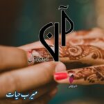 Aan Novel by Meerab Hayat Complete Download Pdf | Aan Novel | Best Urdu Novels