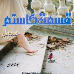 Qismat Ka Sitam Novel by Esha Khan | Best Urdu Novels