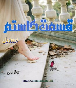 Qismat Ka Sitam Novel