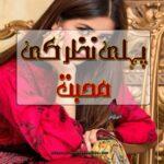 Pehli Nazar Ki Mohabbat Novel by Aliza Nadeem