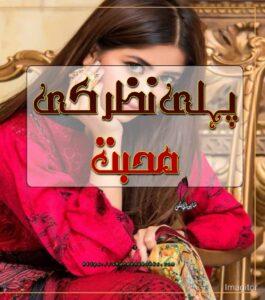 Pehli Nazar Ki Mohabbat Novel