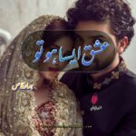 Ishq Aisa Ho To by Huma Waqas | Romantic and Top Class Novels