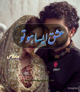 Ishq Aisa Ho To by Huma Waqas