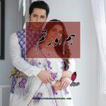 Hum Aur Tum Novel by Zeela Zafar | Romantic Best Urdu Novels