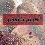 Agar Tm Sath Ho Novel by Unzila Moin