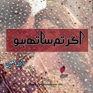 Agar Tm Sath Ho Novel by Esha Gul