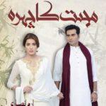 Mohabbat Ka Chehra Novel by Irum Tahir | Best Romantic Novels