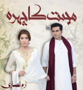 Mohabbat Ka Chehra Novel