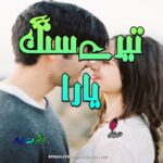 Tery Sang Yara Novel by Arshad Ibrar | Romantic Urdu Novels