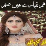 Hum Tumhare Piya Novel by Hafiza Kinza Shahid