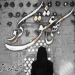 Kabhi Ishq Karo Novel by Yasmeen Nishat Akhtar