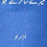 Mere Sahir Se Kaho Novel