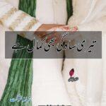 Teri Sadgi Bhi Kamal Hai Novel by Shabana Shoukat