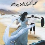 Tum Akhri Jazeera Ho Novel by Umme Maryam | Free Urdu Novels