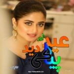 Eid Or Piya Ki Deed Novel by Ana Ilyas | Romantic Urdu Novels