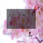 Hamara Mashra Or Be Hayaii by Sana Razaq