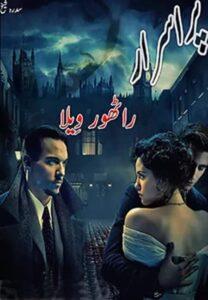 Rathore Villa Novel by Sidra Sheikh