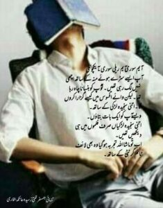 Tanhai Hamsafar The by Syeda Atika Bukhari