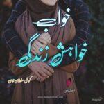 Khwab Khwahish Zindagi by Komal Sultan Khan | Leading Urdu Novels