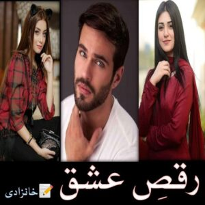 Raqs e Ishq Novel by Khanzadi