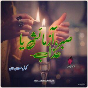 Sabr Azmaish Ya Azab