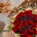 Tofa e Khas by Komal Sultan Khan | Best Urdu Novels | Free Urdu Novels