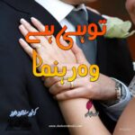Tu He Hai Wo Rehnuma Novel by Komal Sultan Khan | Best Urdu Novels