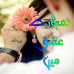 Tumhare Ishq Main Novel by Mahra Shah | Best Urdu Novels
